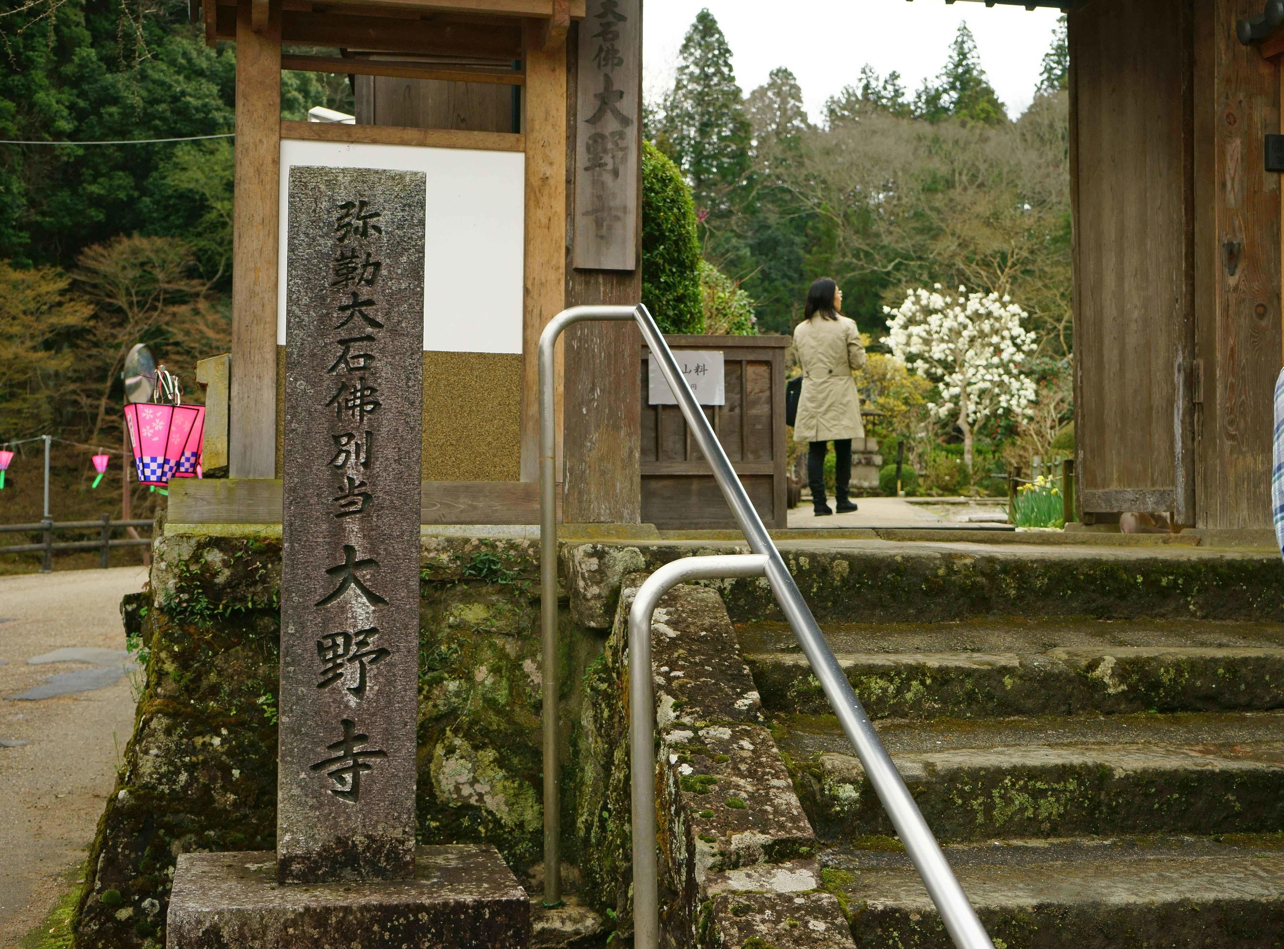 大野寺入口