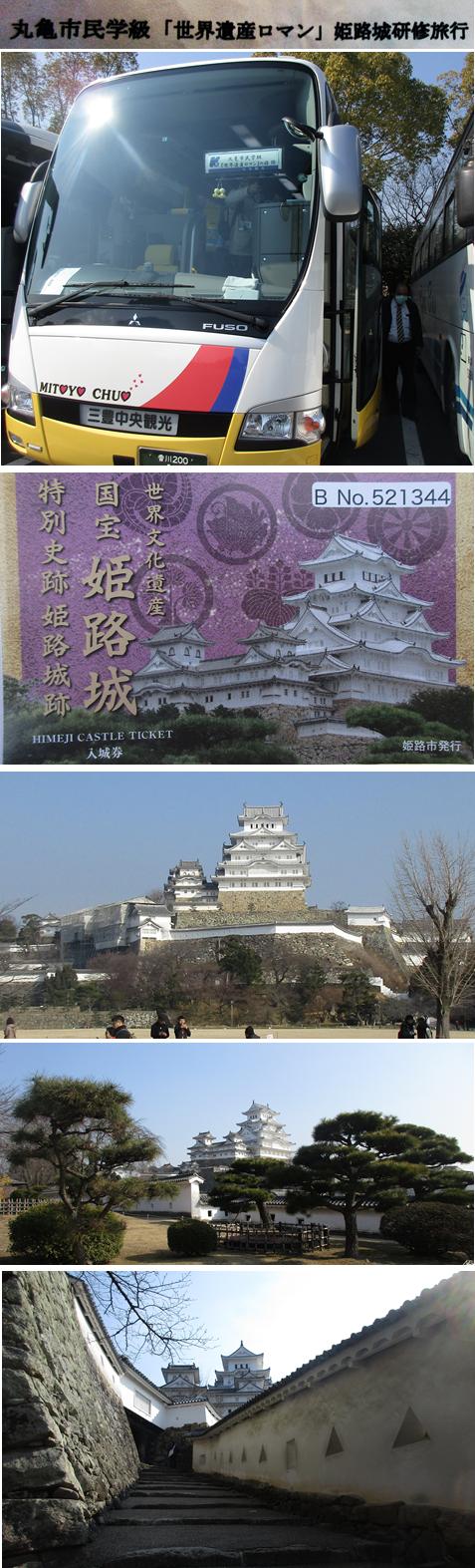 20170216姫路城1