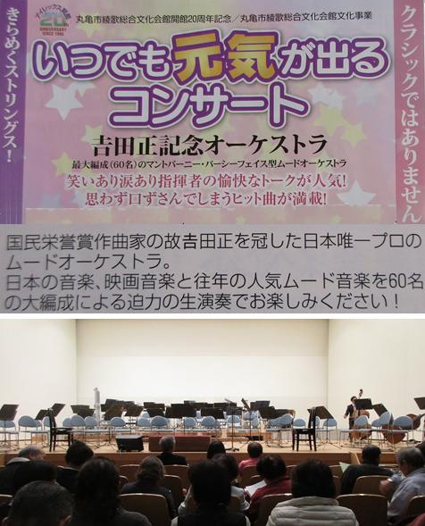 20170326吉田正記念オーケストラ