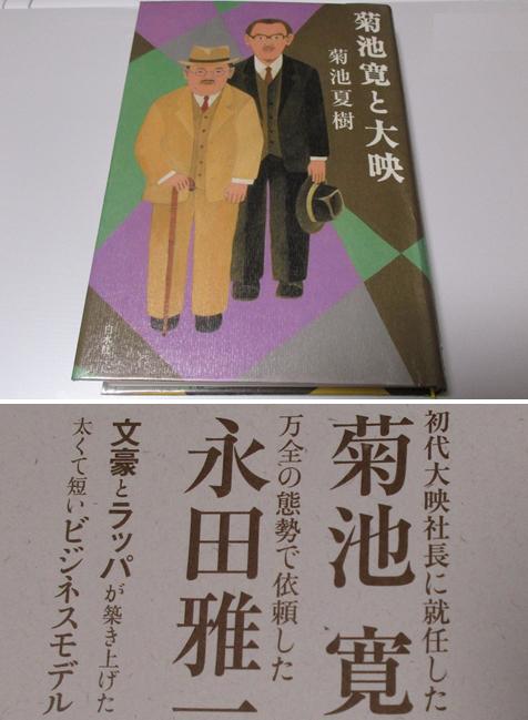 20170316菊池寛と永田雅一
