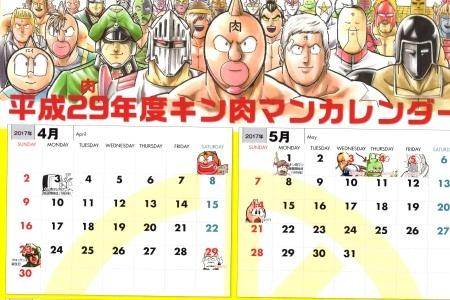 キン肉マンカレンダー