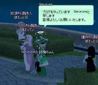 20170309_01_がるるんさん