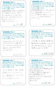 国語読解感想