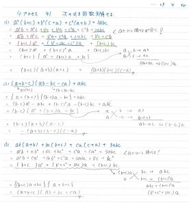 巻高校 数学 因数分解