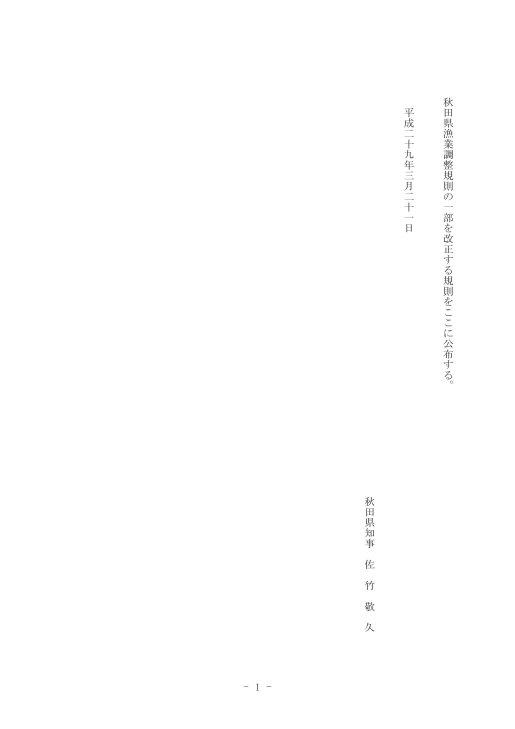 秋田県漁業調整規則の一部改正-平成29年3月21日