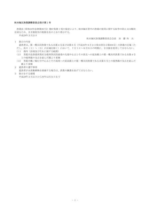 秋田海区漁業調整委員会指示第1号-平成29年3月21日