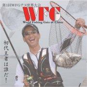 釣研 第1回WFGチヌ世界大会 エントリー