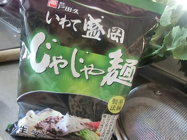 戸田久のじゃじゃ麺