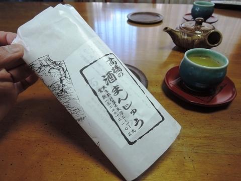 高橋の酒まんじゅう①