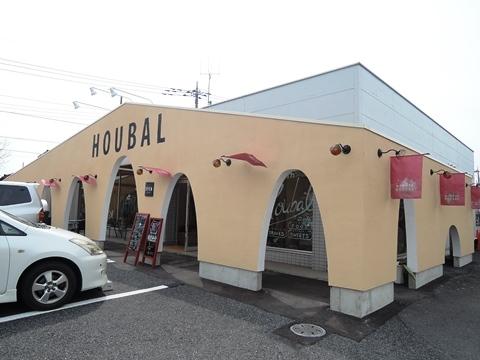 ホオバル①
