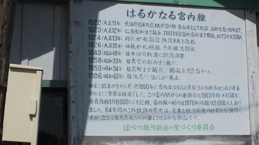 国鉄富内線 (18)