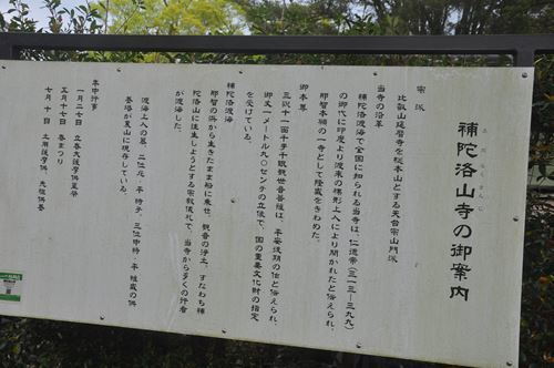 fudarakusanji004_R.jpg