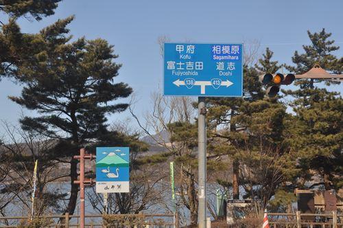 fujigoko2902013_R.jpg