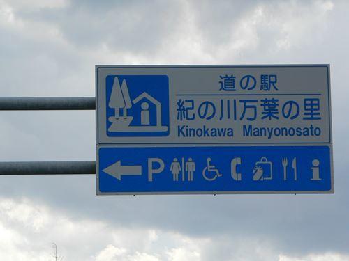 kinokawamanyou290327001_R.jpg