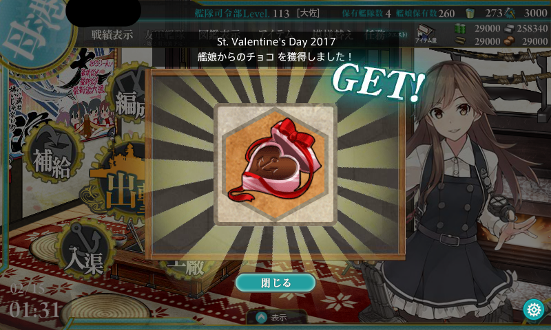 kancolle17021601.png