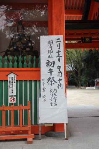 20170211sumiyoshihatuuma.jpg
