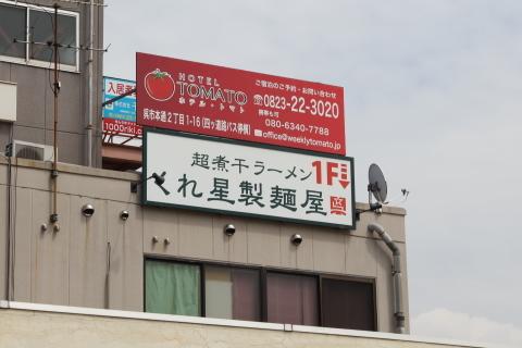20170331cyouniboshi.jpg