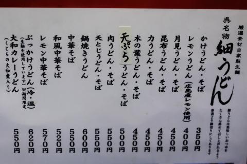 20170401yamanoyamenu.jpg