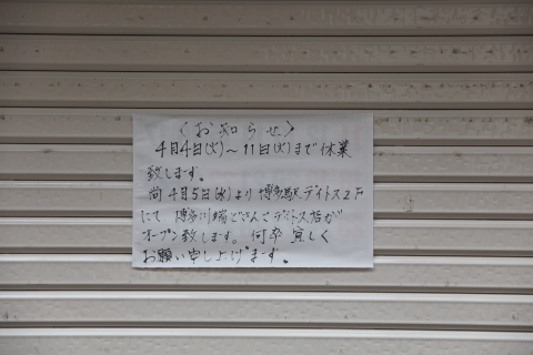 20170404dosanko2.jpg