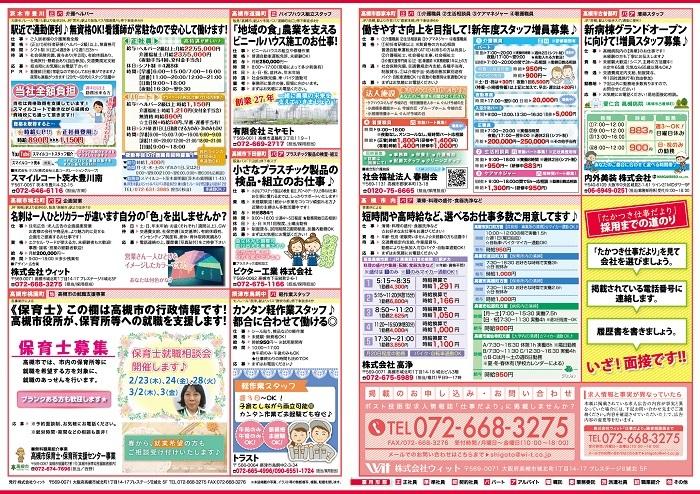 700-taka_p6-7 - コピー