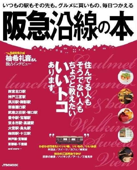 0322阪急