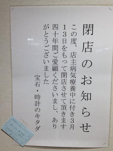 0411キタダ閉店