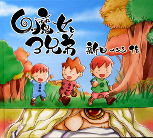 Cover_of_Illustrated_Book1.jpg