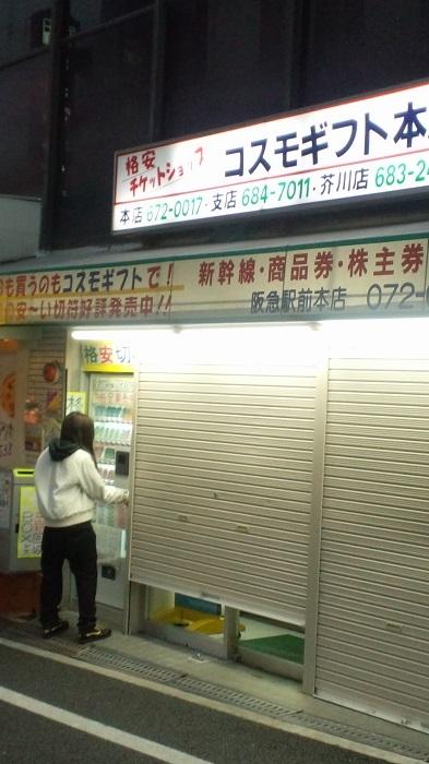 Johokucho2-2-9_Fukin.jpg