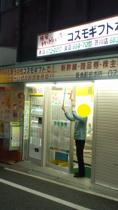 Johokucho2-2-9b_Fukin.jpg