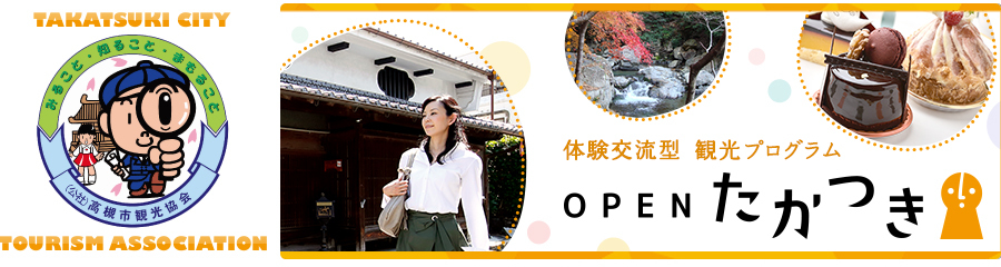 Open_takatsuki_Sitetop.jpg
