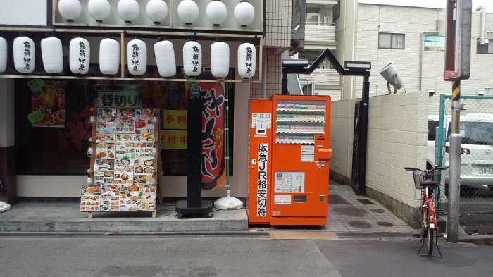 Takatsukicho_11-16_Fukin.jpg