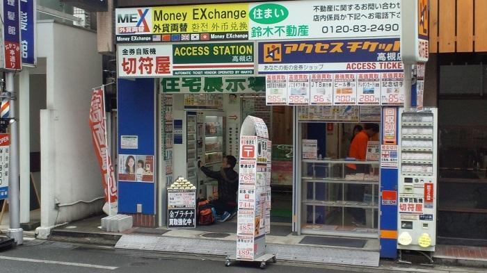 Takatsukicho_14-3_Fukin.jpg