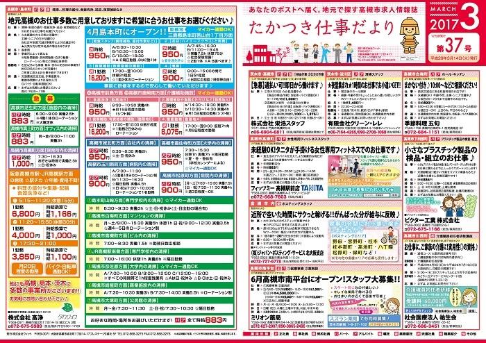 taka_p1-8.jpg