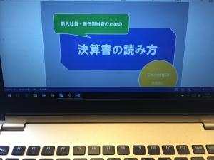 決算書セミナー
