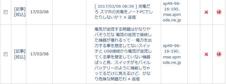 kimogokino00020170306004.png