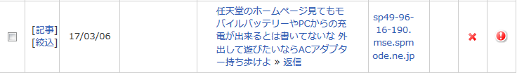 kimogokino00020170306006.png