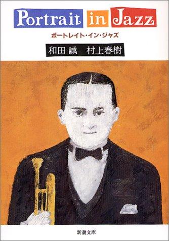 portlait in jazz