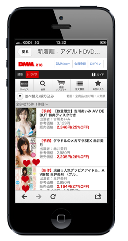 iPhone5_dmm3.png