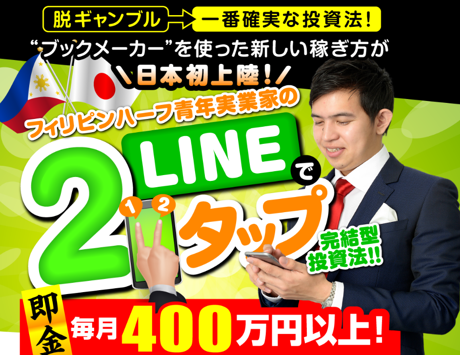 LINEで2タップ