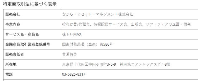株トレMAX1