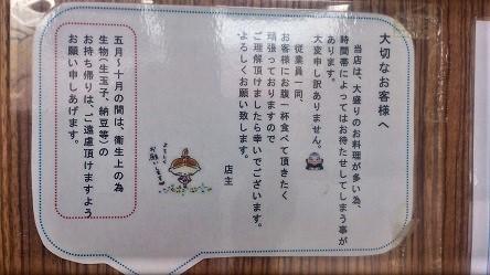 福徳食堂170414_ペン3