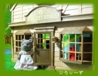 森の雑貨屋さん グレークマ