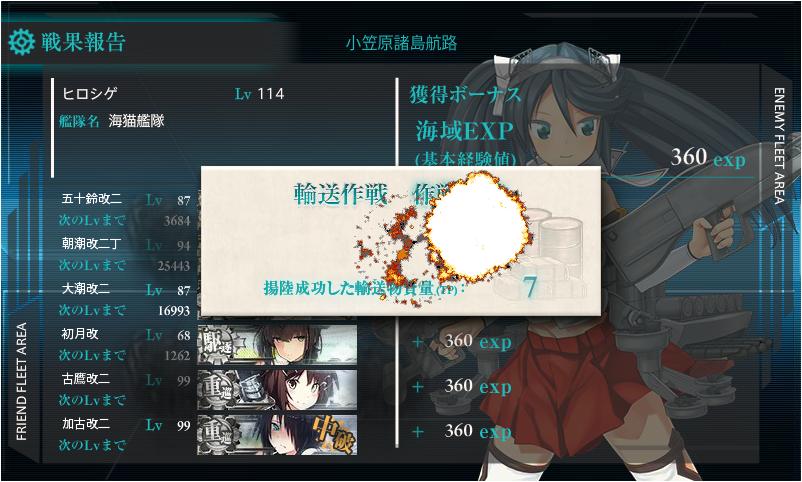 17冬イベント E-2甲ゲージ破壊