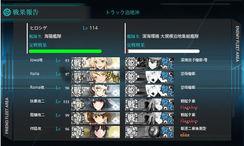 17冬イベント E-3甲クリア画面