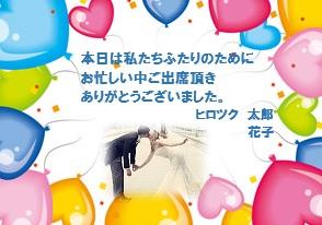 weddingballoon.jpg