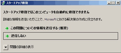 PC自動修復