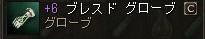 +6ブレスド手