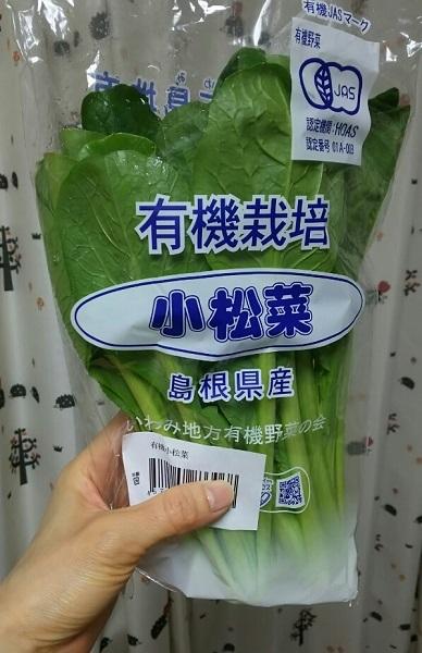 20170402用・小松菜