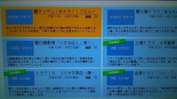 20170415用・ドラ丸