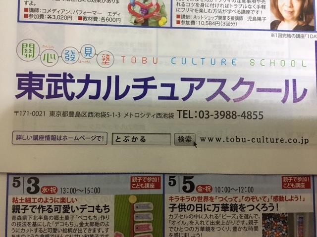 東武カルチュアチラシGW